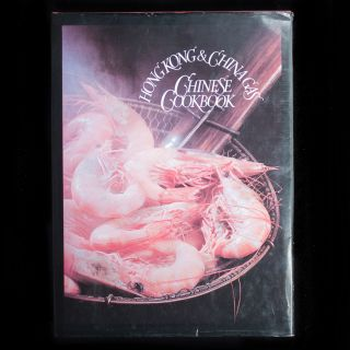 Hong Kong & China Gas Chinese Cookbook. David W. Perkins, Peter C. Cook, Richard Hughes,...